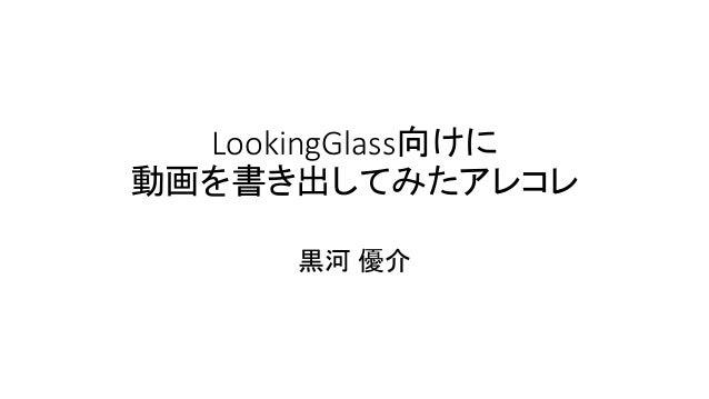 LookingGlass向けに 動画を書き出してみたアレコレ 黒河 優介