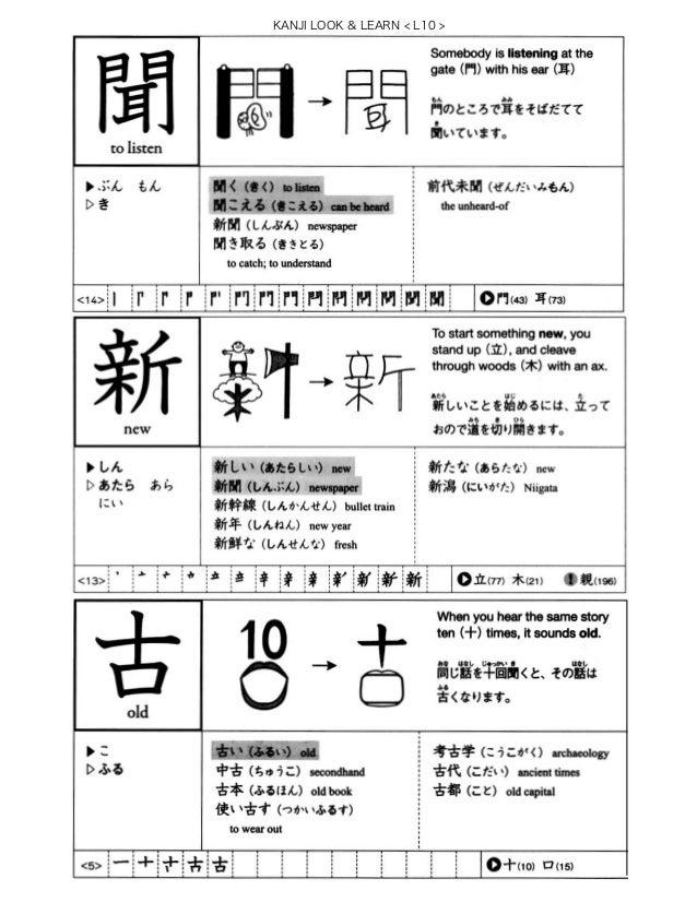 JBP-2 Lesson 11 Kanji Look & Learn
