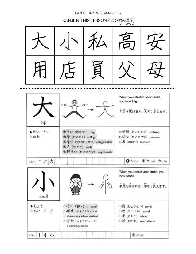 nihongoshark how to learn kanji