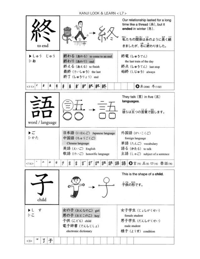 Kanji In Context Workbook Pdf