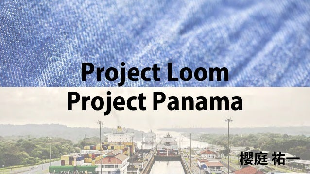 Project Loom 櫻庭 祐一 Project Panama