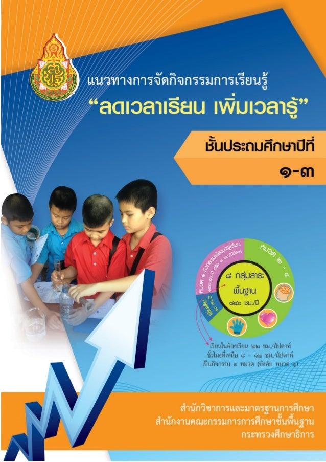 คำนำ นโยบายของรัฐบาลในการสนับสนุนแนวทางการปฏิรูปการศึกษาอย่างเป็นรูปธรรม นโยบายหนึ่ง คือ การปรับลดเวลาเรียนของเด็กให้น้อยล...