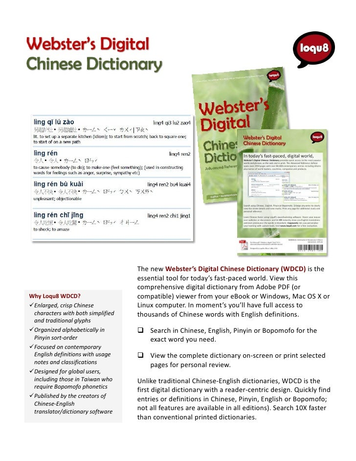 The new Webster's Digital Chinese Dictionary (WDCD) is the                                    essential tool for today's f...