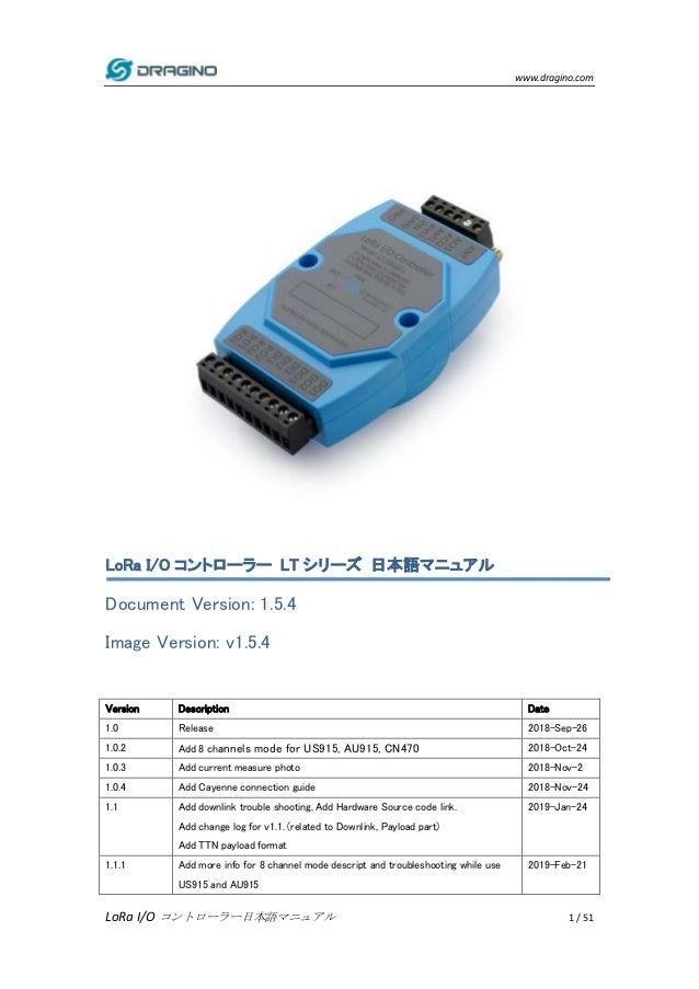 www.dragino.com LoRa I/O コントローラー日本語マニュアル 1 / 51 LoRa I/O コントローラー LT シリーズ 日本語マニュアル Document Version: 1.5.4 Image Version: v...