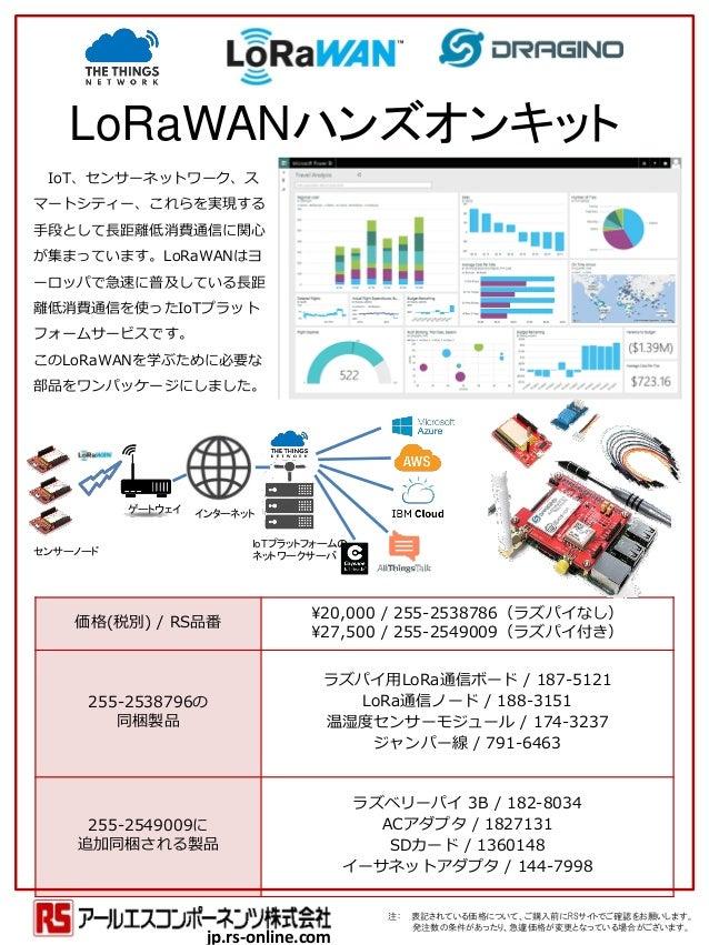 IoT、センサーネットワーク、ス マートシティー、これらを実現する 手段として長距離低消費通信に関心 が集まっています。LoRaWANはヨ ーロッパで急速に普及している長距 離低消費通信を使ったIoTプラット フォームサービスです。 このLoR...