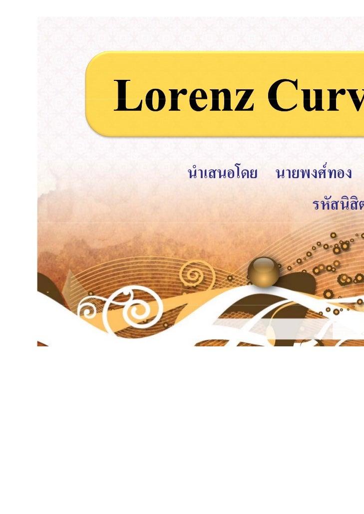 Lorenz Curves