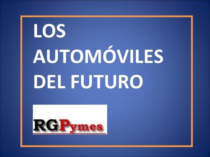 LOS  AUTOMÓVILES  DEL FUTURO