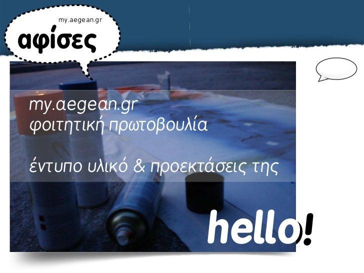 my.aegean.grαφίσεςmy.aegean.grφοιτητική πρωτοβουλίαέντυπο υλικό & προεκτάσεις της                        hello            ...