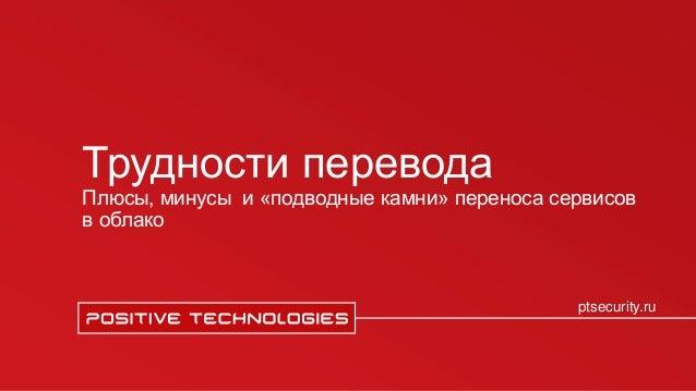 ptsecurity.ru Трудности перевода Плюсы, минусы и «подводные камни» переноса сервисов в облако