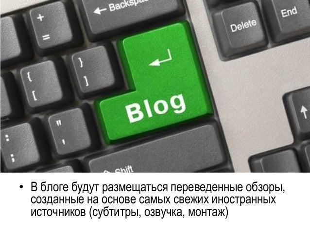 •В блогебудут размещаться переведенные обзоры, созданные на основе самых свежих иностранных источников (субтитры, озвучка,...