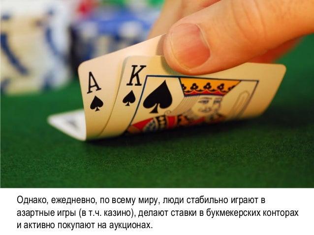 Однако, ежедневно,по всему миру,люди стабильно играют в азартные игры (в т.ч. казино), делают ставки в букмекерских контор...