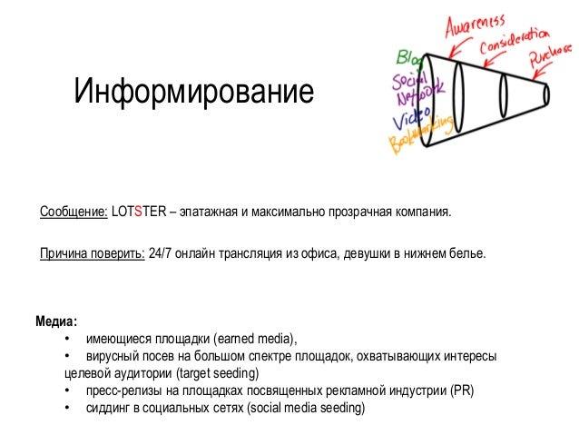 Информирование  Сообщение:LOTSTER–эпатажная и максимально прозрачная компания.  Причина поверить:24/7 онлайнтрансляция из ...