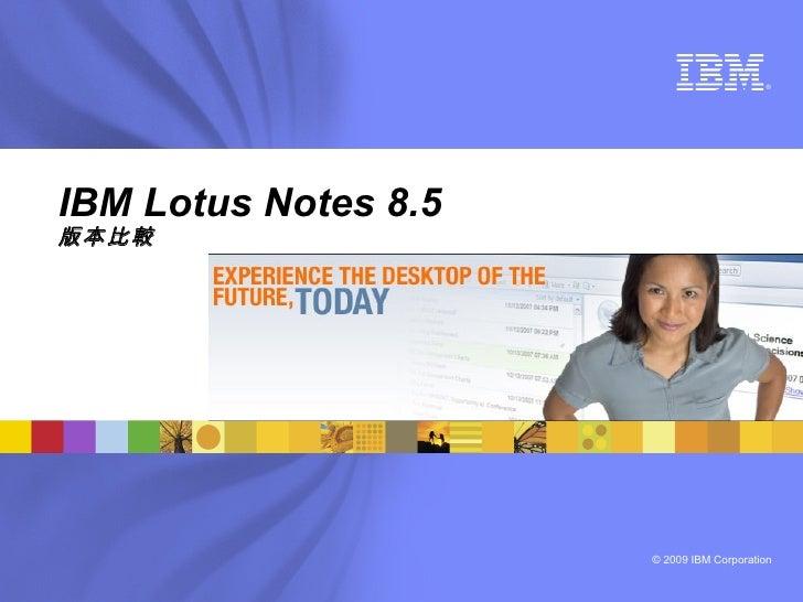 IBM Lotus Notes 8.5 版本比較