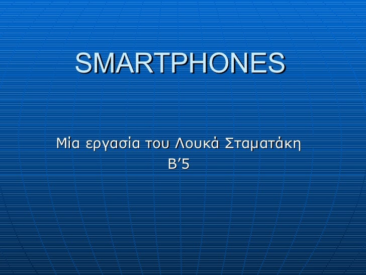SMARTPHONESΜία εργασία του Λουκά Σταματάκη               Β'5