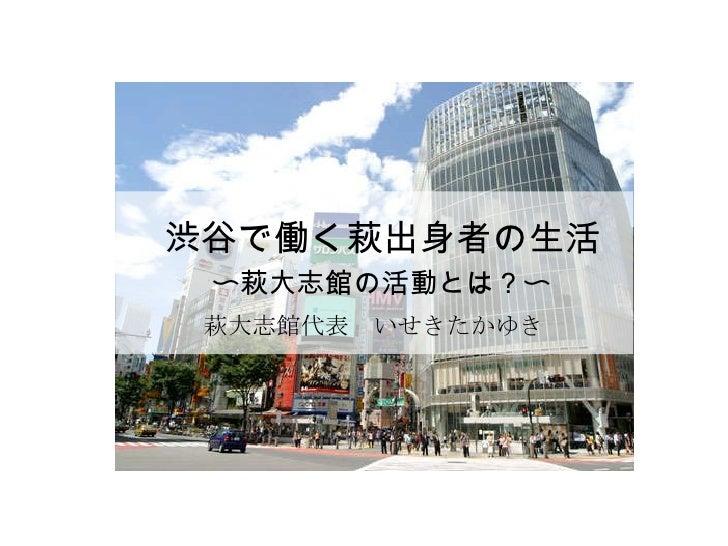 渋谷で働く萩出身者の生活 〜萩大志館の活動とは?〜 萩大志館代表 いせきたかゆき