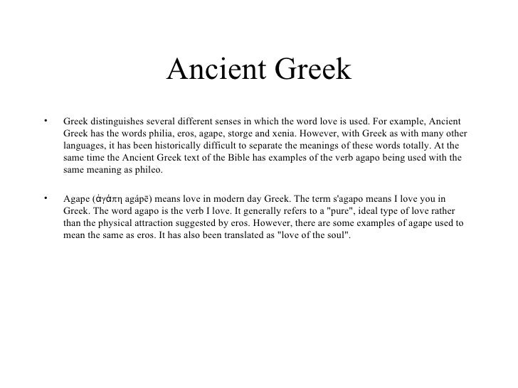 Greek Words For I Love You
