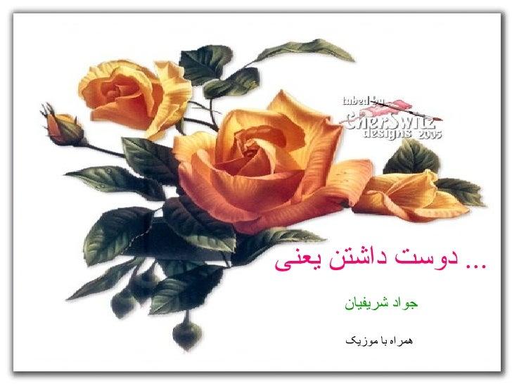 دوست داشتن یعنی   ... جواد شریفیان همراه با موزیک