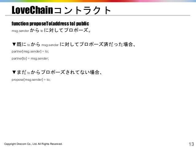 Copyright Drecom Co., Ltd. All Rights Reserved. 13 LoveChainコントラクト function proposeTo(address to) public msg.sender から to ...