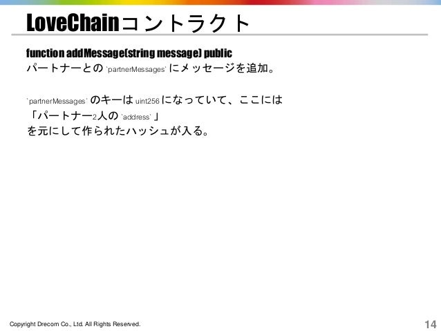Copyright Drecom Co., Ltd. All Rights Reserved. 14 LoveChainコントラクト function addMessage(string message) public パートナーとの `par...