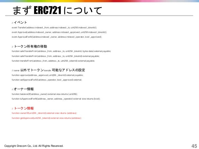 Copyright Drecom Co., Ltd. All Rights Reserved. 45 まず ERC721 について // イベント event Transfer(address indexed _from, address in...