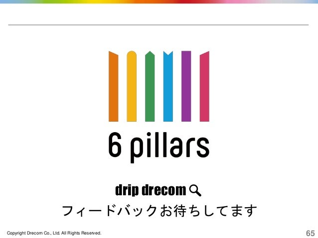 Copyright Drecom Co., Ltd. All Rights Reserved. 65 drip drecom 🔍 フィードバックお待ちしてます