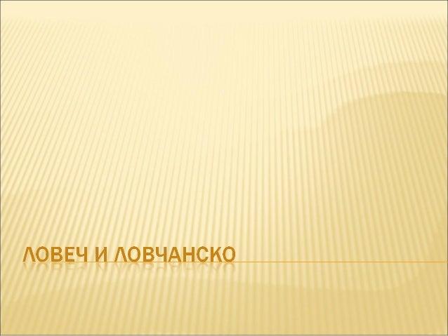 """На 17 април 1924 г. в София се избира комитет, който да се грижи за написването и издаването на съчинението """"Ловеч и Ловча..."""