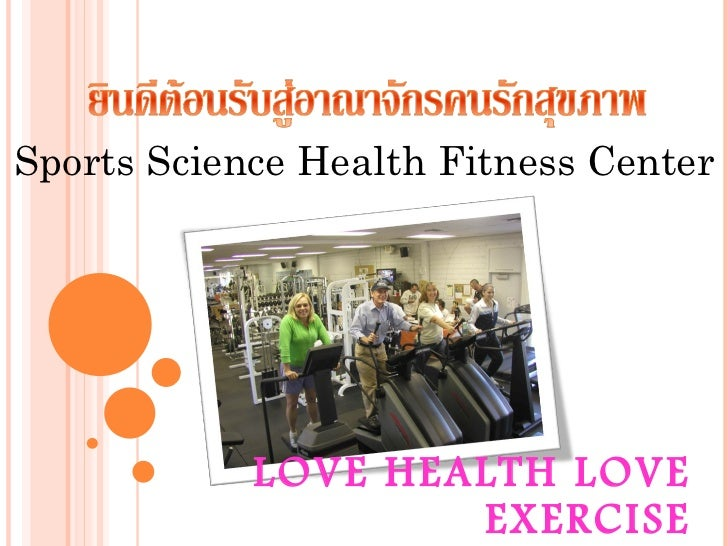 LOVE HEALTH LOVE EXERCISE Sports Science Health Fitness Center