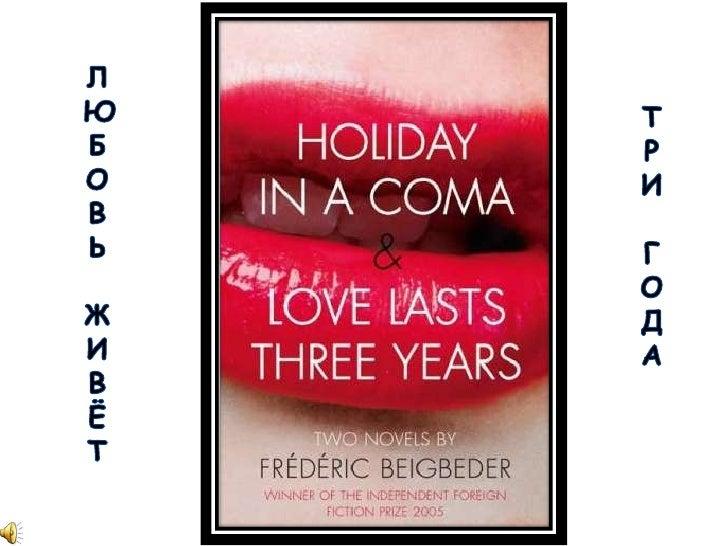 Скачать книгу епаб любовь живет три года