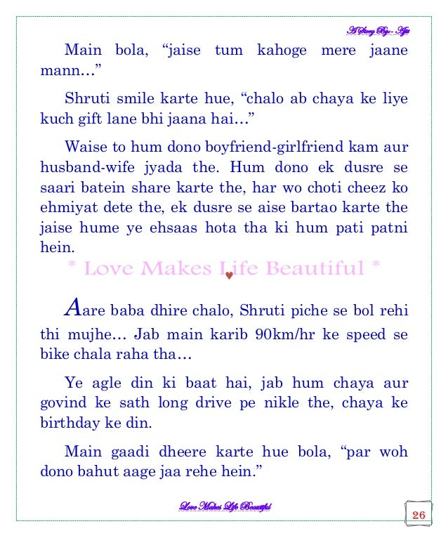Love makes life beautiful (hindi)- A story by AJit Sahoo
