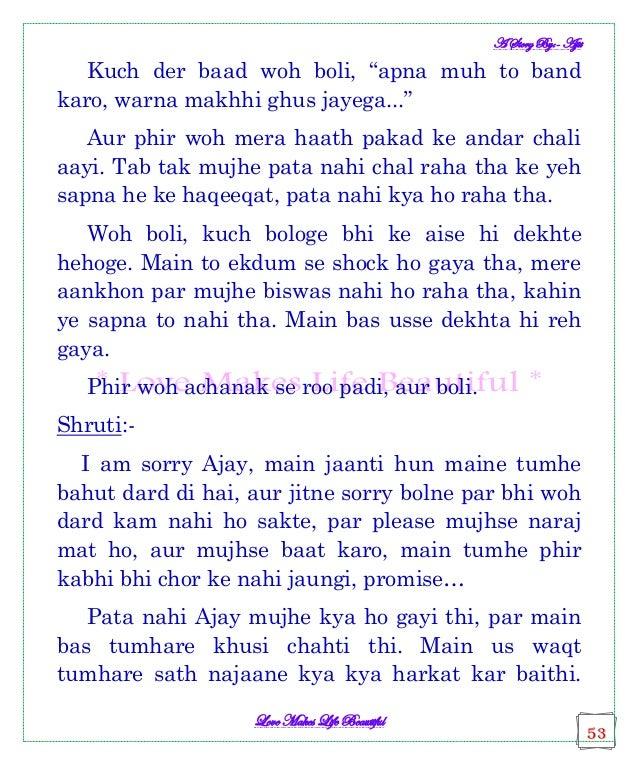 Love makes life beautiful (hindi)- A story by AJit Sahoo