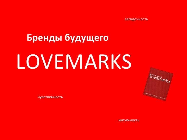 Lovemarks бренды будущего скачать fb2