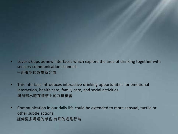 Lover's Cups as new interfaces which explore the area of drinking together with sensory communication channels. <br />一起喝水...