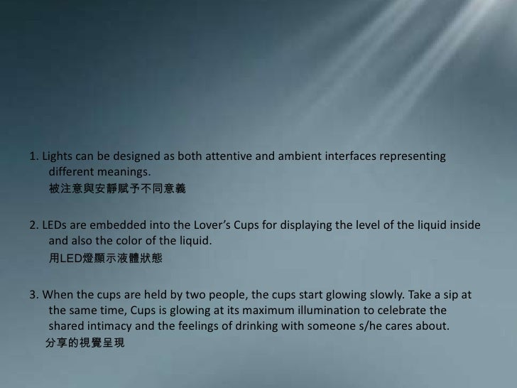 1.Lights can be designed as both attentive and ambient interfaces representing different meanings.<br />      被注意與安靜賦予不同意義...