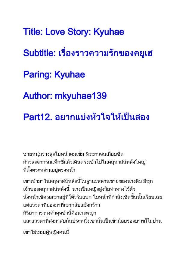 Title: Love Story: KyuhaeSubtitle:Paring: KyuhaeAuthor: mkyuhae139Part12.