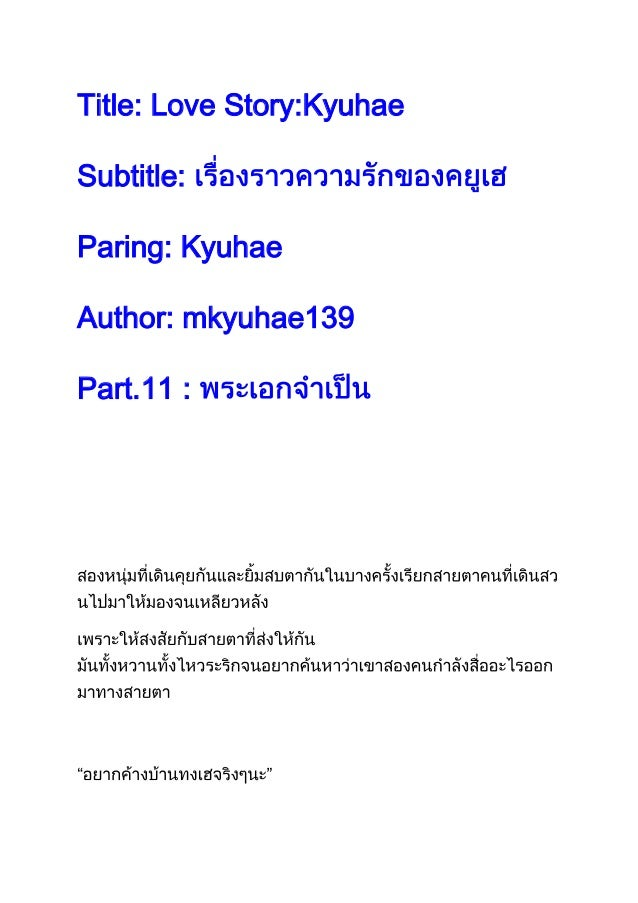 Title: Love Story:KyuhaeSubtitle:Paring: KyuhaeAuthor: mkyuhae139Part.11 :