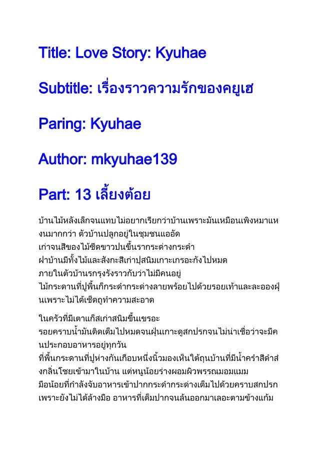 Title: Love Story: KyuhaeSubtitle:Paring: KyuhaeAuthor: mkyuhae139Part: 13