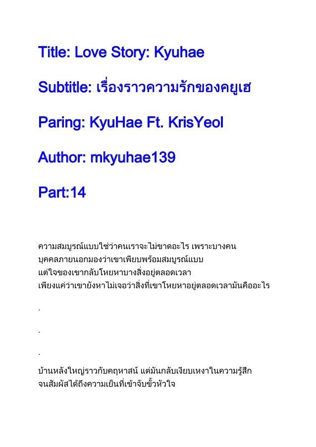 Title: Love Story: Kyuhae Subtitle: Paring: KyuHae Ft. KrisYeol Author: mkyuhae139 Part:14  . . .