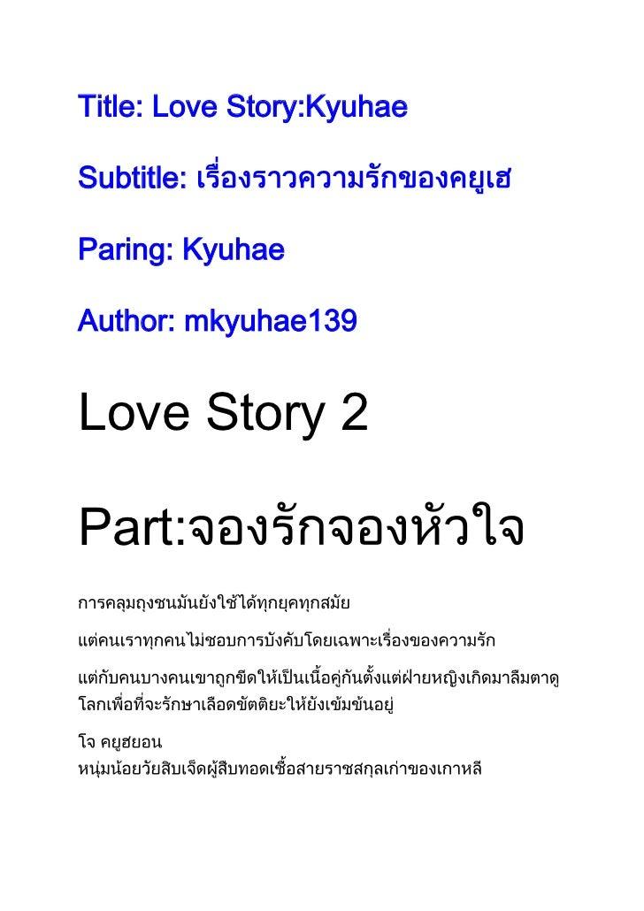 Title: Love Story:KyuhaeSubtitle:Paring: KyuhaeAuthor: mkyuhae139Love Story 2Part:
