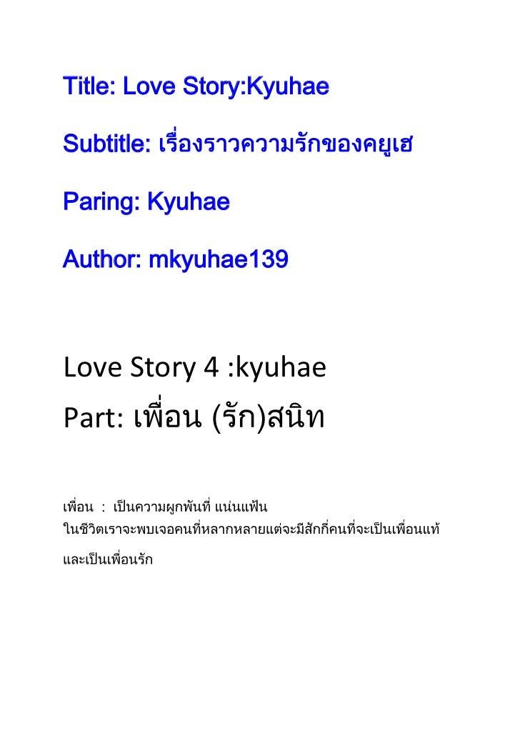 Title: Love Story:KyuhaeSubtitle:Paring: KyuhaeAuthor: mkyuhae139Love Story 4 :kyuhaePart:   :