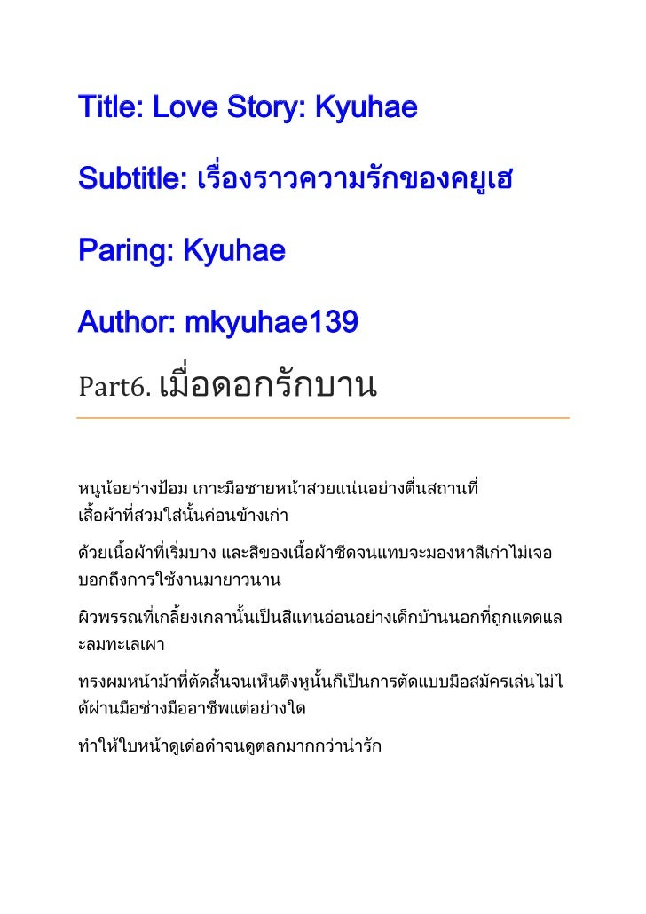 Title: Love Story: KyuhaeSubtitle:Paring: KyuhaeAuthor: mkyuhae139Part6.