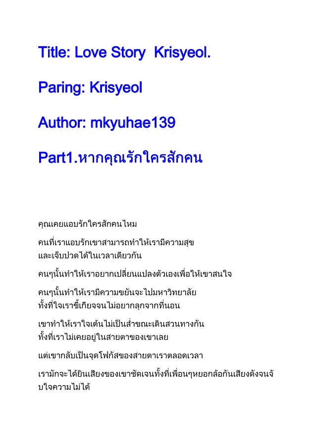 Title: Love Story Krisyeol.Paring: KrisyeolAuthor: mkyuhae139Part1.