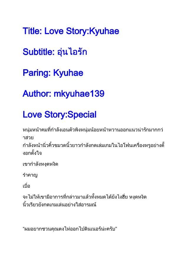 Title: Love Story:KyuhaeSubtitle:Paring: KyuhaeAuthor: mkyuhae139Love Story:Special