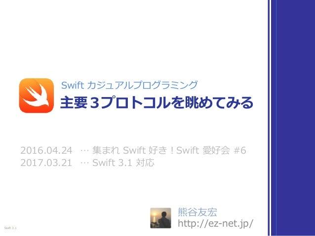 熊⾕友宏 http://ez-net.jp/ 2016.04.24 … 集まれ Swift 好き!Swift 愛好会 #6 2017.03.21 … Swift 3.1 対応 主要3プロトコルを眺めてみる Swift カジュアルプログラミング ...