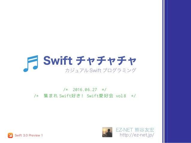 /* 2016.06.27 */ /* 集まれ Swift好き! Swift愛好会 vol8 */