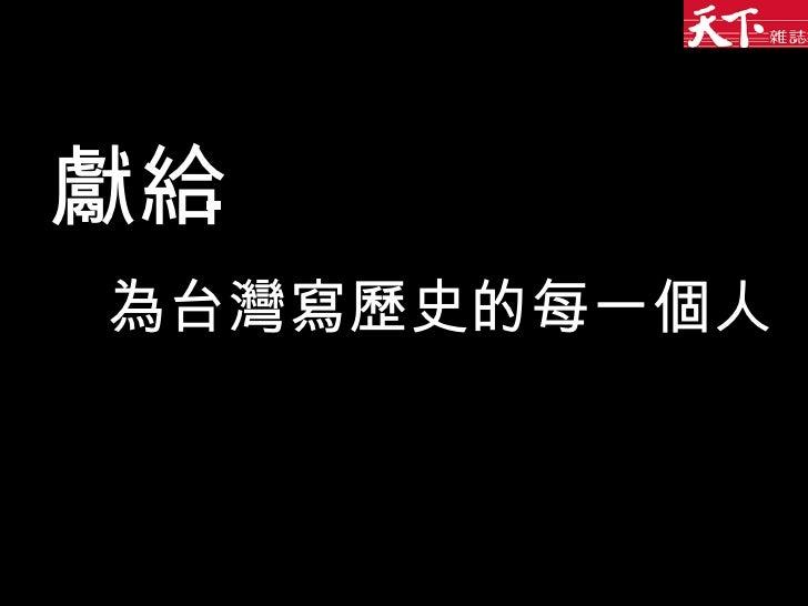 獻給 為台灣寫歷史的每一個人