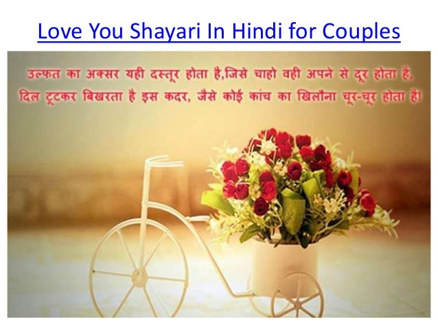 Love You Shayari In Hindi for Couples