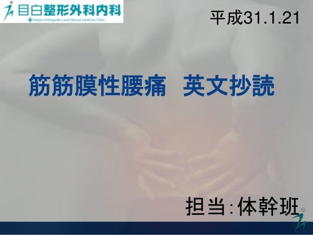 筋筋膜性腰痛 英文抄読 平成31.1.21 担当:体幹班