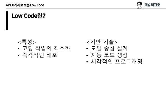 (알도개) APEX 사례로 보는 Low Code Slide 2