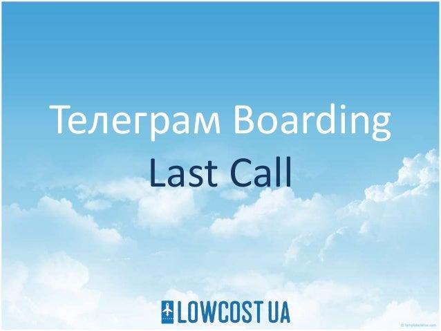 Телеграм Boarding Last Call