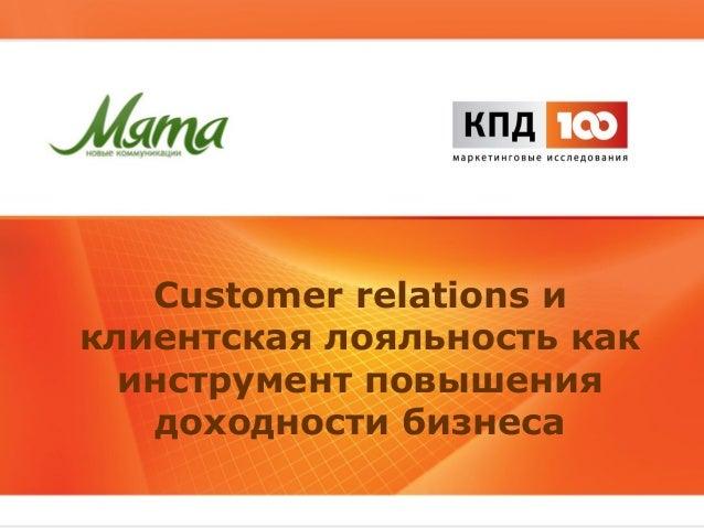 Customer relations и клиентская лояльность как инструмент повышения доходности бизнеса